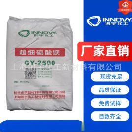 超細硫酸鋇廠家創宇GY-2500硫酸鋇沉澱硫酸鋇