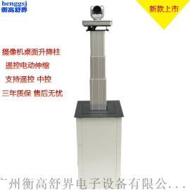 衡高摄像头桌面升降柱投影机电动遥控升降器