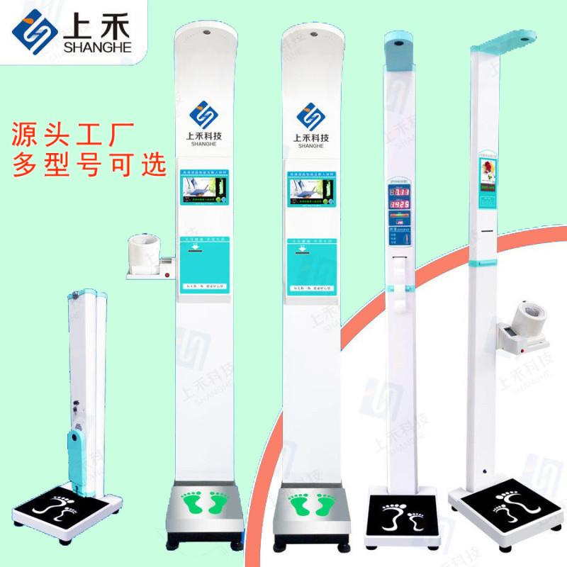 超聲波人體秤, 醫用人體身高體重測量儀