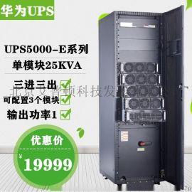 华为UPS5000-E-125K-FM功率模块