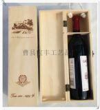 红酒盒 红酒木盒翻盖单支装 红酒礼盒 葡萄酒盒单瓶装松木通用版