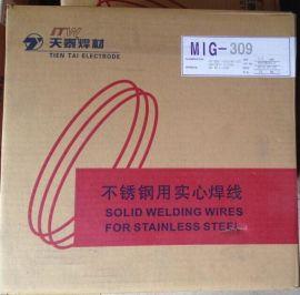MIG-309L不锈钢气体保护焊丝