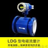 厂家直销供应全新DN400电磁流量计污水流量计