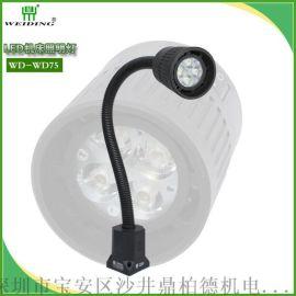 维鼎LED高亮度机床工作灯,长臂,短臂机床灯