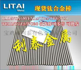 Gr5钛合金棒_Ti-6AL-4V钛棒