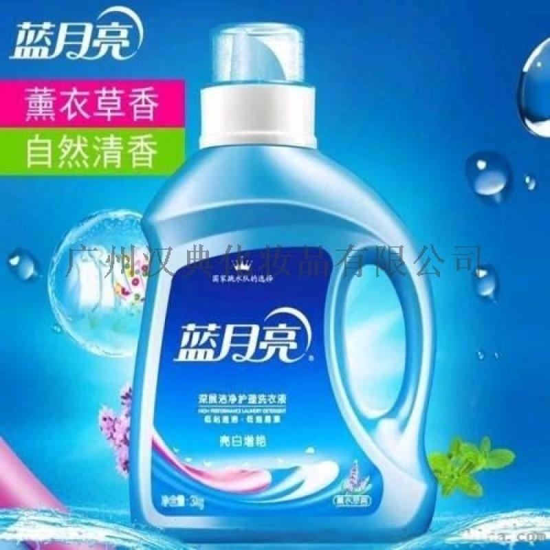 鄭州地區低價批i發藍月亮洗衣液 優質一手貨源供應