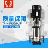 勇科-CDLF立式不锈钢-多级管道离心泵-厂家