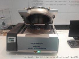 中山天瑞合金元素檢測儀快速精準EDX4500H