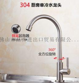 单冷厨房水龙头304洗菜盆水槽水龙头不锈钢龙头