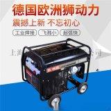 300A汽油發電電焊機省油