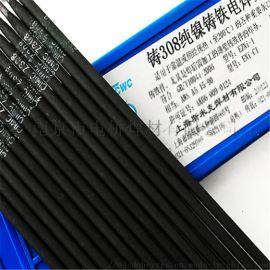 供应上海斯米克Z308铸铁焊条|生产厂家