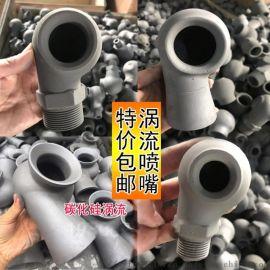 碳化硅涡流喷嘴 脱硫塔喷头 蜗牛蜗壳空心锥喷嘴 陶瓷喷嘴3寸4寸