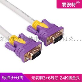 标准版无氧铜VGA3+6电脑电视投影连接线