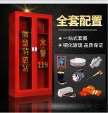 防火安全工地柜|消防微型站配备柜厂家