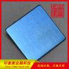 拉丝宝石蓝不锈钢装饰板 广东厂家不锈钢彩色板