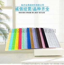 墙纸自粘卧室温馨3d立体墙贴装饰防撞单色砖纹墙贴