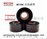 TTR厂家定制Ricoh 理光水洗碳带D110C