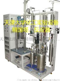 间歇不锈钢精馏装置 ,玻璃精馏塔