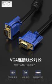 極力高清VGA線 電腦連接顯示器