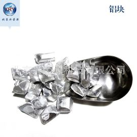 高純鋁塊Al 99.99% 高純鋁切塊合金添加鋁塊