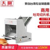 銷售大刀框15mm麪包切片機 方包切片機 切麪包機吐司切片