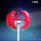 小型風力發電機100w200w紅燈籠垂直軸風力發電設備