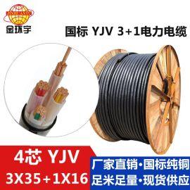金环宇电气设备用电缆 YJV-3*35+1*16 0.6/1KV铜芯电缆 交联电缆