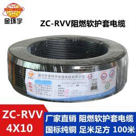 金环宇电线电缆ZC-RVV4芯10平方 国标纯铜 阻燃软护套电缆线