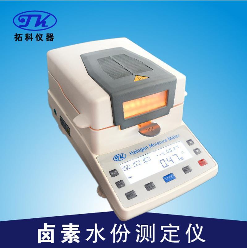 台式烘干法碳酸钙水分测定仪XY105W 卤素化工粉末水分仪