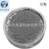 99.95%高纯细钌粉3-5μm钌贵金属粉 纯度高