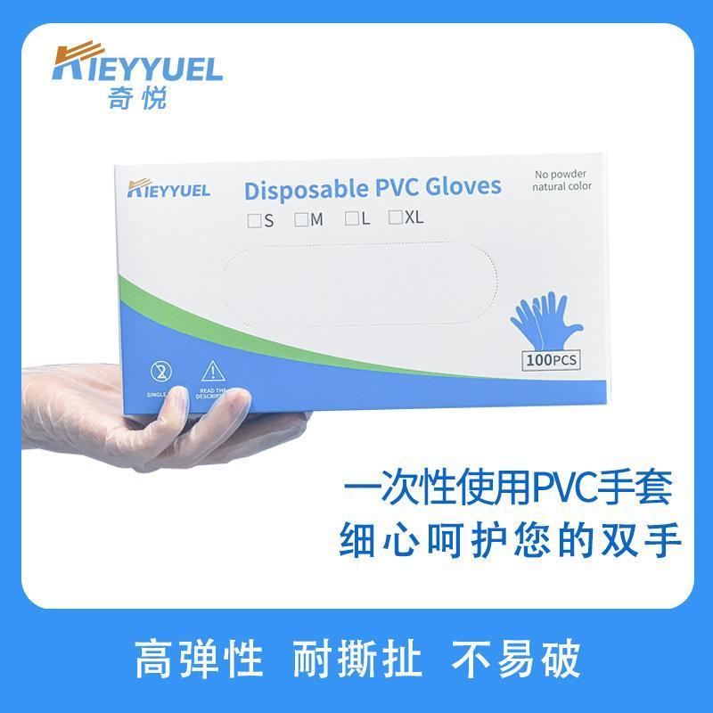 【奇悅】廠家直銷批發一次性使用PVC手套 防油防水舒適安全手套