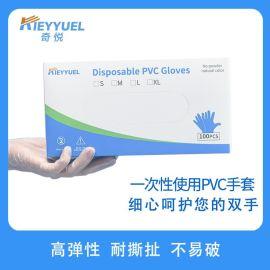 【奇悦】厂家直销批发一次性使用PVC手套 防油防水舒适安全手套