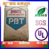 加纤增强30%黑色PBT台湾新光E202G30BK阻燃级 汽车电子精密件原料