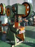 安徽25吨冲床J23-25吨开式可倾式冲床  25吨普通冲床
