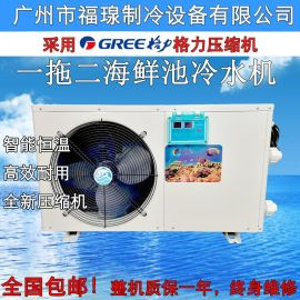 淡水海水海鲜池冷水机 一拖二制冷恒温机