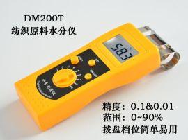 皮革纱线水分仪测试仪检测仪   棉纱测水仪