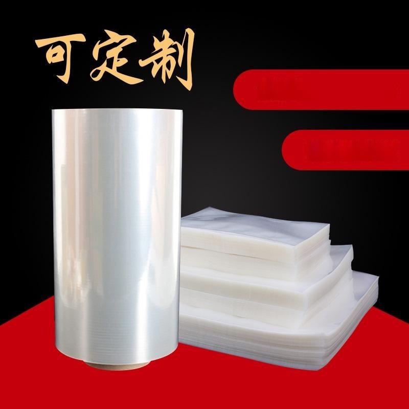 订做食品真空包装袋三边封平口袋零食包装袋真空袋透明塑料包装袋
