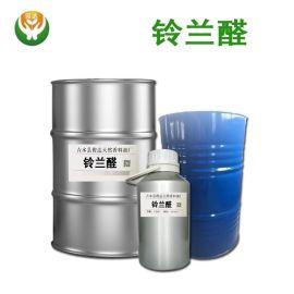 供应天然植物单体香料 铃兰醛CAS80-54-6Lily aldehyde 日化原料