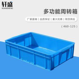 轩盛,460-125周转箱,运输周转箱,水产塑料箱
