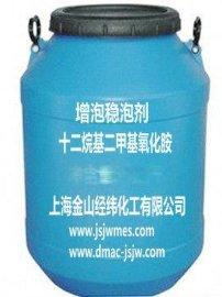 十二烷基二甲基氧化胺(OB-2增泡穩泡劑)