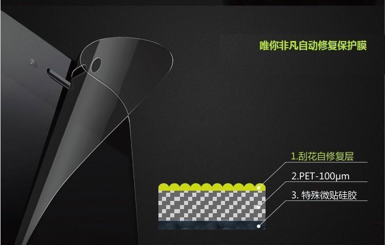 IPHONE5自動修復貼膜