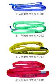 圆形吊装带