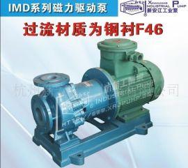 IMD系列氟塑料磁力泵,衬氟磁力驱动泵,耐强腐蚀磁力泵,防爆泵