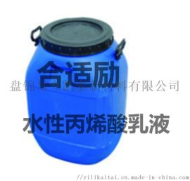 合适励水性丙烯酸树脂乳液生产厂家