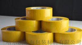 佳木斯封箱胶带、佳木斯印字胶带、佳木斯防冻胶带
