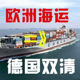 欧洲海运中国海运欧洲海运拼箱整柜散货拼箱海运双清