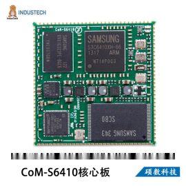 三星s3c6410核心板/ARM11核心板 配套开发板 支持Linux/Wince系统