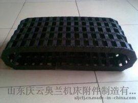 山东庆云奥兰机床附件制造有限公司工程塑料拖链生产厂家
