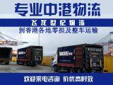 电阻香港物流到深圳 电阻进口 飞龙世纪物流进口运输
