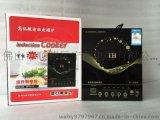 廠家直銷電磁爐 智慧電腦安全禮品展銷電磁爐